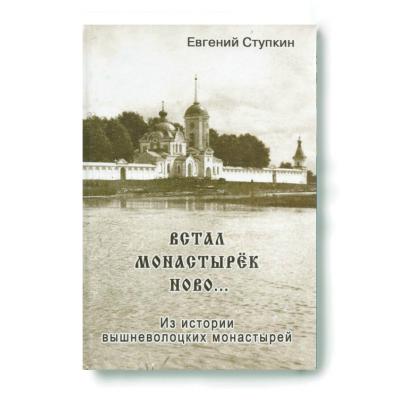 Встал монастырёк Ново... Из истории вышневолоцких монастырей - купить в интернет-магазине