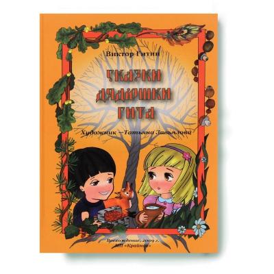 Сказки дядюшки Гита - купить в интернет-магазине