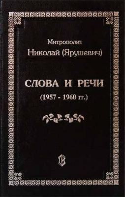 Слова и речи: 1957-1960 гг - купить в интернет-магазине