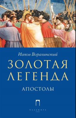 Золотая Легенда. Апостолы - купить в интернет-магазине