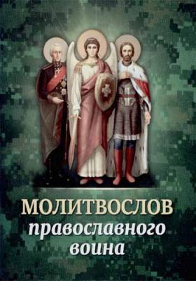 Молитвослов православного воина - купить в интернет-магазине