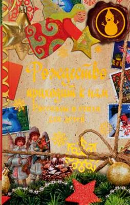 Рождество приходит к нам: рассказы и стихи для детей