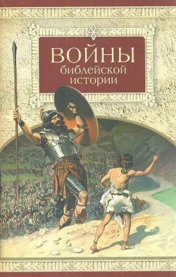 Войны библейской истории - купить в интернет-магазине