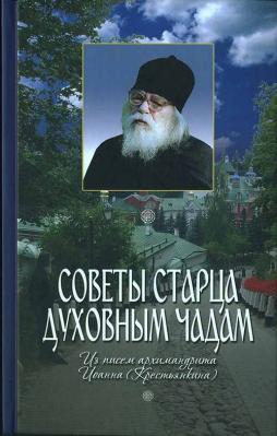 Советы старца духовным чадам - купить в интернет-магазине