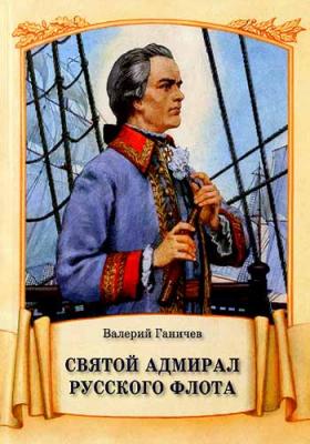 Святой Адмирал русского флота - купить в интернет-магазине