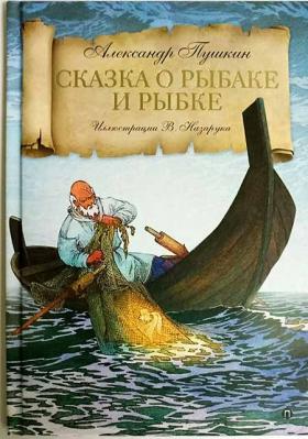 Сказка о рыбаке и рыбке - купить в интернет-магазине