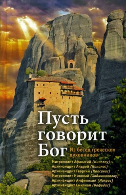 Пусть говорит Бог. Из бесед греческих духовников - купить в интернет-магазине