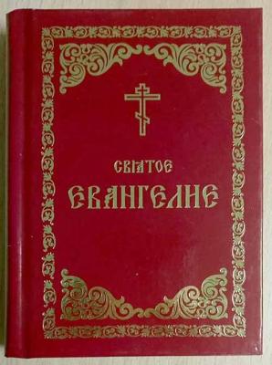 Святое Евангелие - купить в интернет-магазине