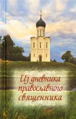 Из дневника православного священника - купить в интернет-магазине