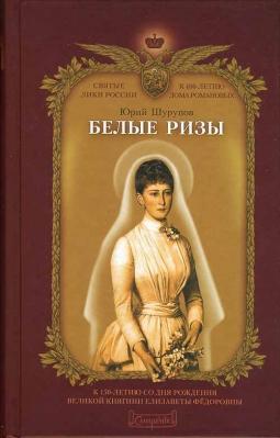 Белые ризы. К 150-летию со дня рождения Великой княгини Елизаветы Федоровны - купить в интернет-магазине