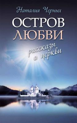 Остров любви. Рассказы о Церкви - купить в интернет-магазине
