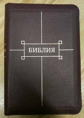 Библия бордовая в кожаном переплёте на молнии (047ZTI - 2) - купить в интернет-магазине