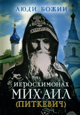 Люди Божии. Иеросхимонах Михаил (Питкевич) - купить в интернет-магазине