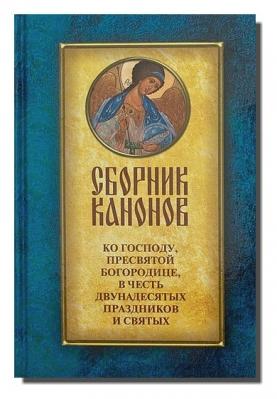 Сборник канонов ко Господу, Пресвятой Богородице, в честь двунадесятых праздников и святых - купить в интернет-магазине
