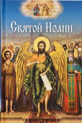 Святой Иоанн - купить в интернет-магазине