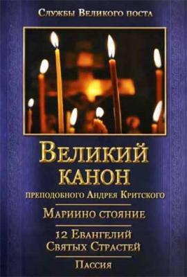 Великий канон преподобного Андрея Критского - купить в интернет-магазине