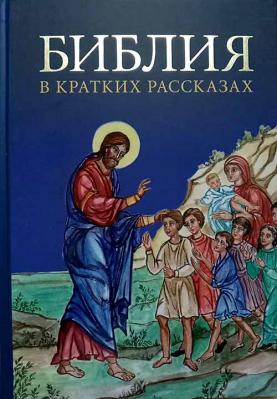 Библия в кратких рассказах: синяя