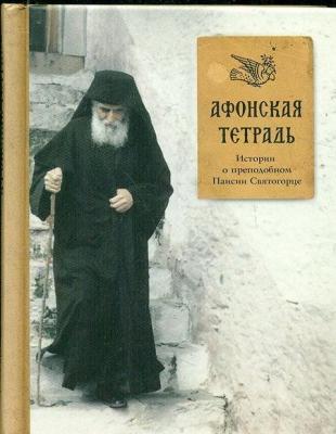 Афонская тетрадь. Истории о преподобном Паисии Святогорце - купить в интернет-магазине