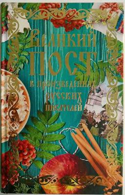 Великий пост в произведениях русских писателей - купить в интернет-магазине