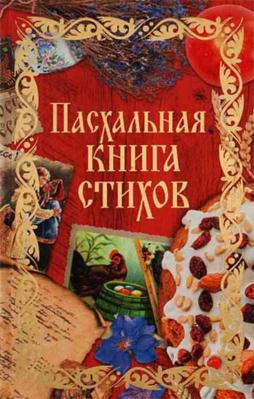 Пасхальная книга стихов - купить в интернет-магазине