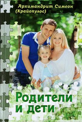 Родители и дети - купить в интернет-магазине