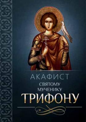 Акафист святому мученику Трифону - купить в интернет-магазине