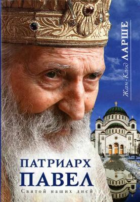 Патриарх Павел. Святой наших дней - купить в интернет-магазине