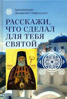 Расскажи, что сделал для тебя святой. Житие и чудеса святого Луки, архиепископа Симферопольского, целителя - купить в интернет-магазине