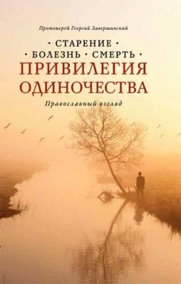 Привилегия одиночества. Православный взгляд. Старение. Болезнь. Смерть - купить в интернет-магазине
