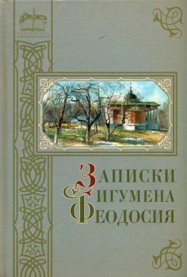 Записки игумена Феодосия - купить в интернет-магазине