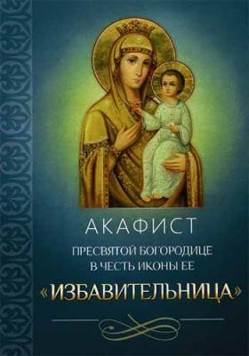"""Акафист Пресвятой Богородице в честь иконы Ее """"Избавительница"""""""