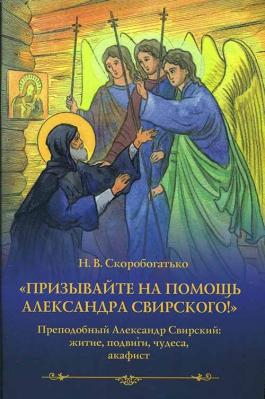 Призывайте на помощь Александра Свирского! Житие, подвиги, чудеса, акафист - купить в интернет-магазине