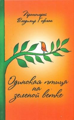 Одинокая птица на зеленой ветке