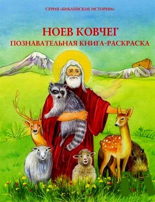 Ноев Ковчег. Познавательная книга-раскраска - купить в интернет-магазине