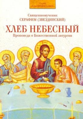 Хлеб небесный. Проповеди о Божественной литургии - купить в интернет-магазине