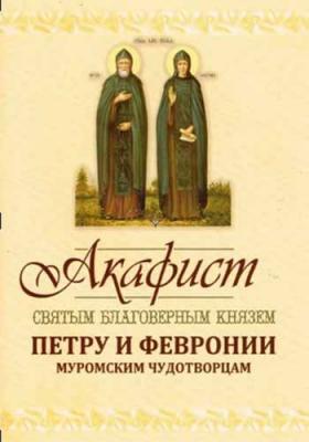 Акафист святым благоверным князем Петру и Февронии Муромским Чудотворцам - купить в интернет-магазине