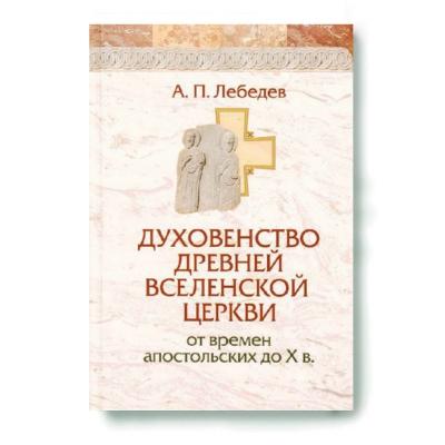 Духовенство древней вселенской Церкви - купить в интернет-магазине