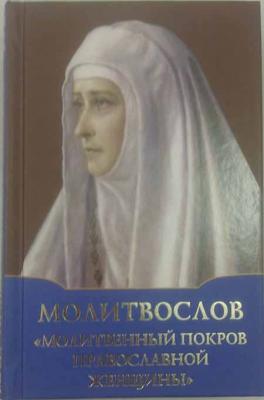"""Молитвослов """"Молитвенный покров православной женщины"""" - купить в интернет-магазине"""