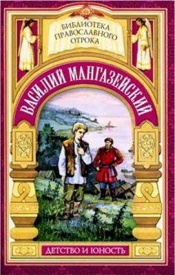 Василий Мангазейский. Детство и юность - купить в интернет-магазине