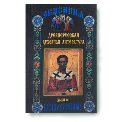 Древнерусская духовная литература