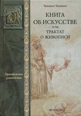 Книга об искусстве или трактат о живописи. Практическое руководство - купить в интернет-магазине