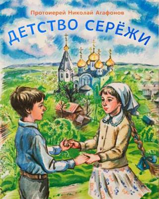 Детство Серёжи - купить в интернет-магазине