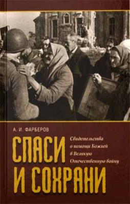 Спаси и сохрани: свидетельства о помощи Божией в Великую Отечественную войну, Фарберов А.И. - купить в интернет-магазине