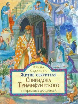 Житие святителя Спиридона Тримифунтского в пересказе для детей - купить в интернет-магазине