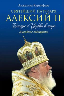 Святейший Патриарх Алексий II. Беседы о Церкви в мире - купить в интернет-магазине
