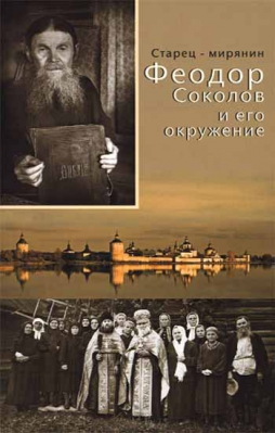 Старец-мирянин Феодор Соколов и его окружение - купить в интернет-магазине