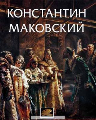Константин Маковский - купить в интернет-магазине