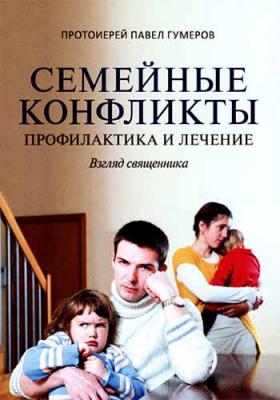 Семейные конфликты: Профилактика и лечение. Взгляд священника - купить в интернет-магазине