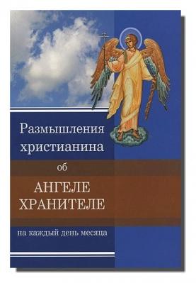 Размышления христианина об ангеле хранителе - купить в интернет-магазине