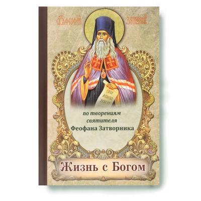 Жизнь с Богом по творениям святителя Феофана Затворника - купить в интернет-магазине